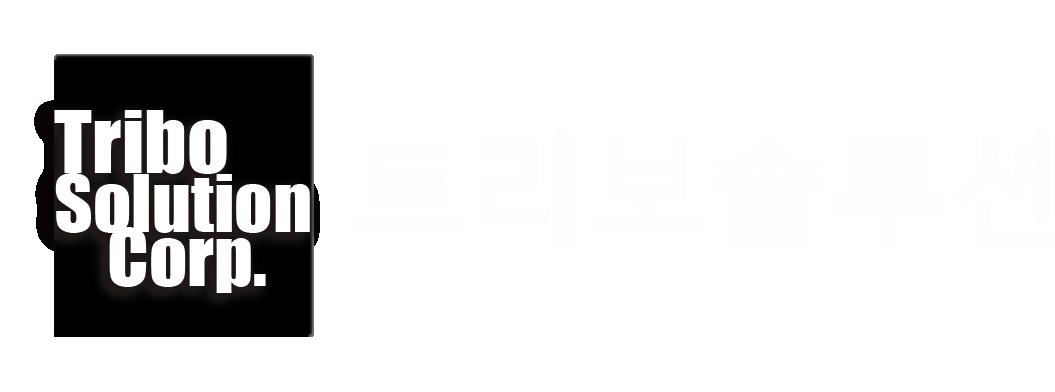 트라이볼로지 관련제품 소개